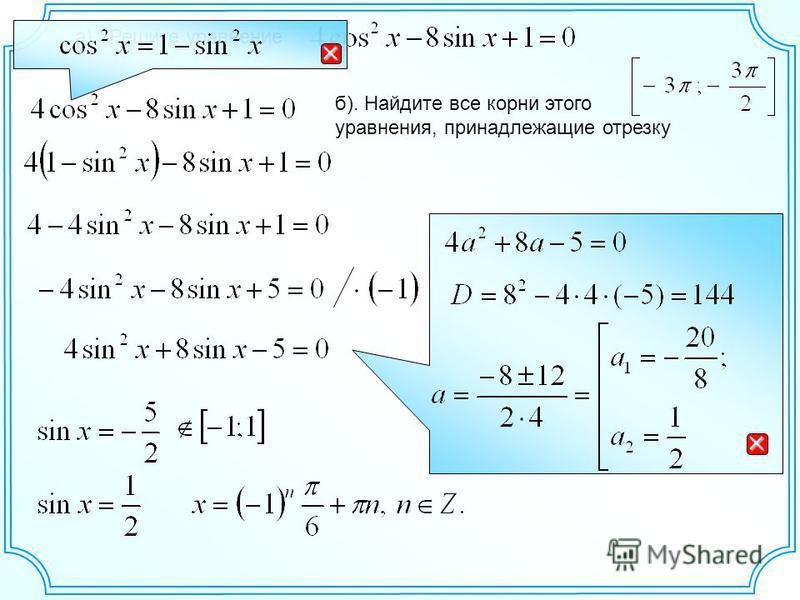 а). Решите уравнение б). Найдите все корни этого уравнения, принадлежащие отрезку