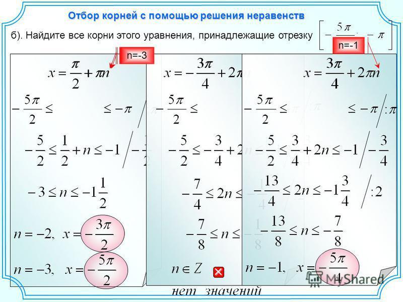 б). Найдите все корни этого уравнения, принадлежащие отрезку Отбор корней с помощью решения неравенств n=-2n=-3 n=-1