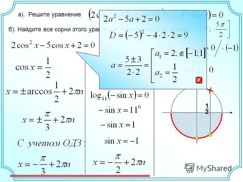 а). Решите уравнение б). Найдите все корни этого уравнения, принадлежащие отрезку 1 2