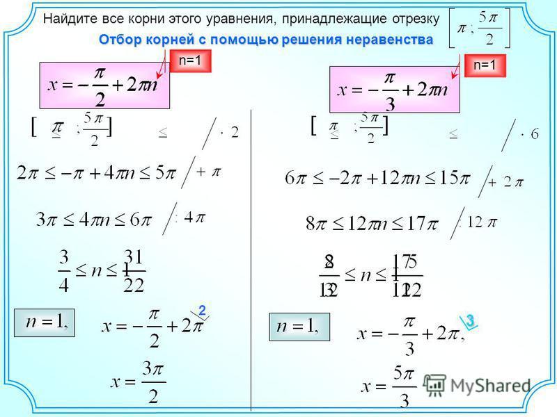 Найдите все корни этого уравнения, принадлежащие отрезку 3 n=1 n=1 2 Отбор корней с помощью решения неравенства