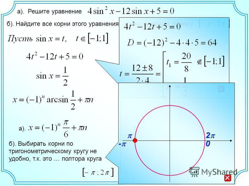 а). Решите уравнение б). Найдите все корни этого уравнения, принадлежащие отрезку а). - 0 2 б). Выбирать корни по тригонометрическому кругу не удобно, т.к. это … полтора круга