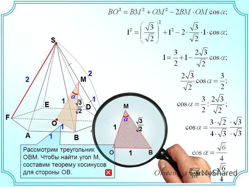 A C D E F S 1 2 2 1 O 1 B 1 1 M 32 1 O M B1 3 2 Рассмотрим треугольник OBM. Чтобы найти угол М, составим теорему косинусов для стороны ОВ.