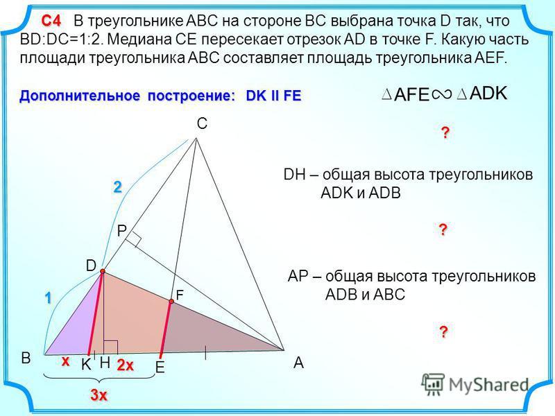 С4 С4 В треугольнике ABC на стороне BC выбрана точка D так, что BD:DC=1:2. Медиана CE пересекает отрезок AD в точке F. Какую часть площади треугольника ABC составляет площадь треугольника AEF. А С В E 1 K AFE ADK x2x 3x3x DH – общая высота треугольни