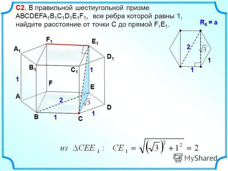 С2 С2. В правильной шестиугольной призме АВСDEFA 1 B 1 C 1 D 1 E 1 F 1, все ребра которой равны 1, найдите расстояние от точки С до прямой F 1 E 1. B C D E F A B1B1B1B1 C1C1C1C1 D1D1D1D1 E1E1E1E1 F1F1F1F1 A1A1A1A1 1 1 1 2 211 1 R 6 = a