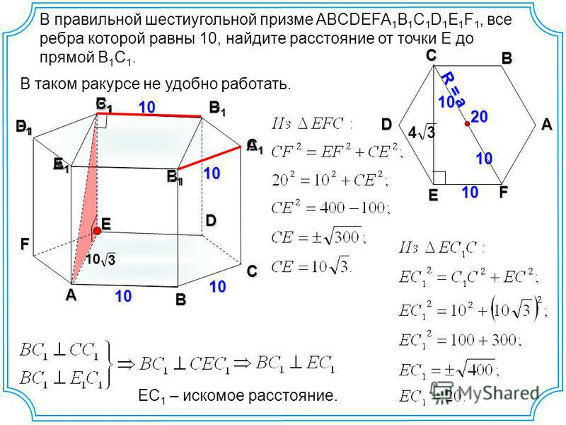B A D E C F А1А1А1А1 B1B1B1B1 D1D1D1D1 E1E1E1E1 C1C1C1C1 F1F1F1F1 10 10 В таком ракурсе не удобно работать. 10 E1E1E1E1 F1F1F1F1 B1B1B1B1 C1C1C1C1 A1A1A1A1 D1D1D1D1 EC 1 – искомое расстояние. 20 FCB A E D R = a 1010 10 3410 В правильной шестиугольной