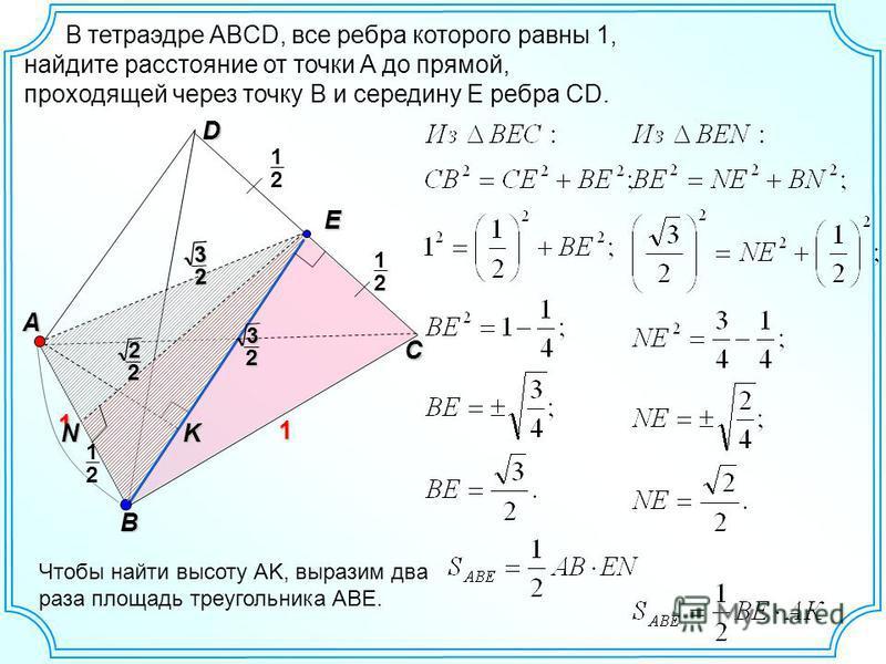D C A B 1 1 K Чтобы найти высоту AK, выразим два раза площадь треугольника ABE.32 3 2 N 2 1 E 2 1 2 1 22 В тетраэдре ABCD, все ребра которого равны 1, найдите расстояние от точки A до прямой, проходящей через точку B и середину E ребра CD.