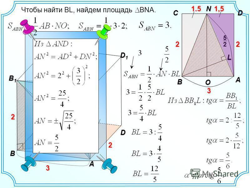 A 3ВDC22 С D A D1D1D1D1 C1C1C1C1 В B1B1B1B1 2 A1A1A1A1 3 2 NF L L N1,51.52 O 3 2 5 Чтобы найти BL, найдем площадь BNA.125