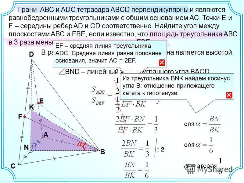 Грани АВС и ADC тетраэдра ABCD перпендикулярны и являются равнобедренными треугольниками с общим основанием АС. Точки E и F – середины ребер AD и CD соответственно. Найдите угол между плоскостями АВС и FBE, если известно, что площадь треугольника АВС