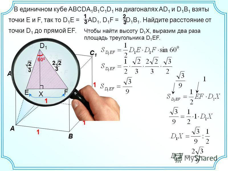 В единичном кубе ABCDA 1 B 1 C 1 D 1 на диагоналях AD 1 и D 1 B 1 взяты точки E и F, так то D 1 E = AD 1, D 1 F = D 1 B 1. Найдите расстояние от точки D 1 до прямой EF.13 23 D В C1C1C1C1 D1D1D1D1 А A1A1A1A1 1 1 С B1B1B1B1 1 E F 2 32 322 60 0 X 1 D1D1