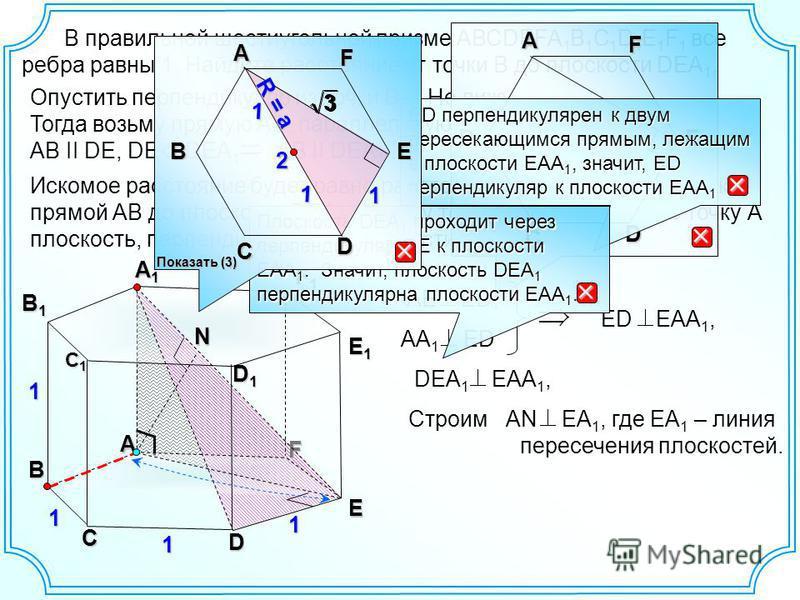 С D E F А В D1D1D1D1 E1E1E1E1 F1F1F1F1 A1A1A1A1 B1B1B1B1 1 1 1 1 C1C1C1C1 В правильной шестиугольной призме АВСDEFA 1 B 1 C 1 D 1 E 1 F 1 все ребра равны 1. Найдите расстояние от точки В до плоскости DEА 1. Опустить перпендикуляр из точки В… Не вижу…