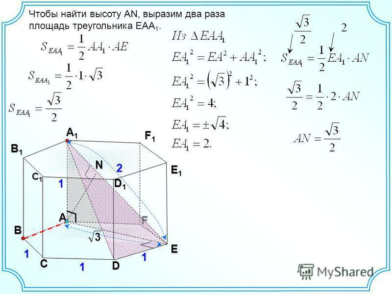 С D E F А В D1D1D1D1 E1E1E1E1 F1F1F1F1 A1A1A1A1 B1B1B1B1 1 1 1 1 C1C1C1C1N 3 Чтобы найти высоту AN, выразим два раза площадь треугольника EAA 1. 2