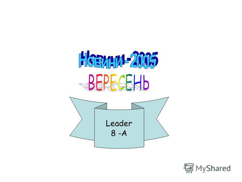 Leader 8 -A