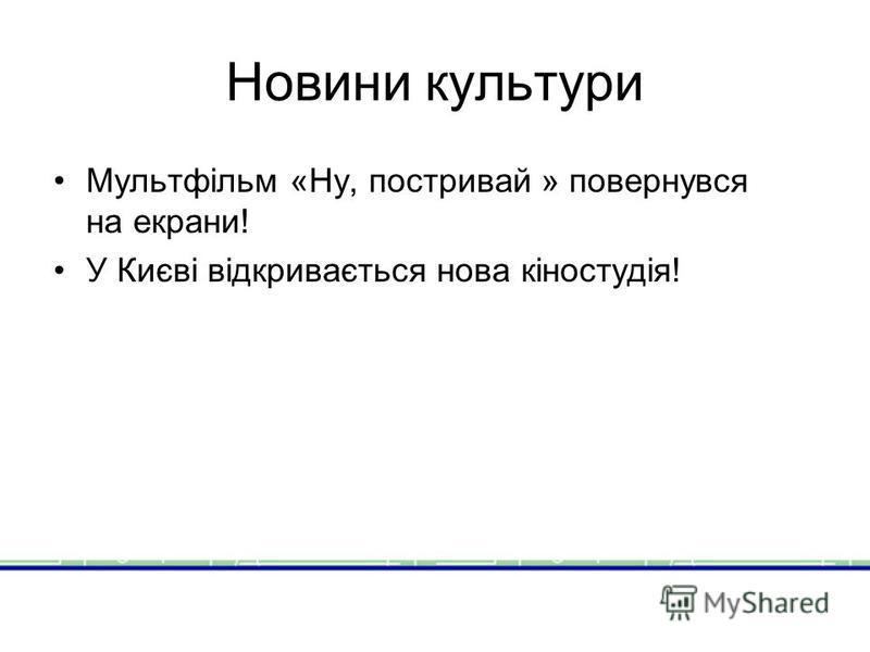 Новини культури Мультфільм «Ну, постривай » повернувся на екрани! У Києві відкривається нова кіностудія!
