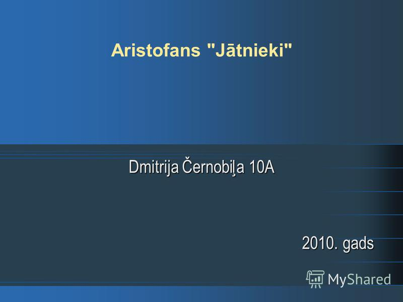 Aristofans Jātnieki Dmitrija Černobiļa 10A 2010. gads