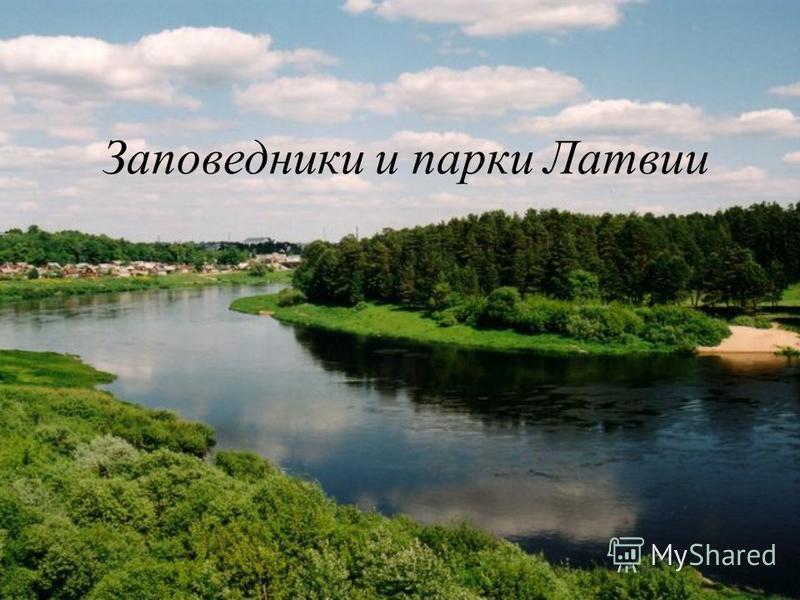 Заповедники и парки Латвии