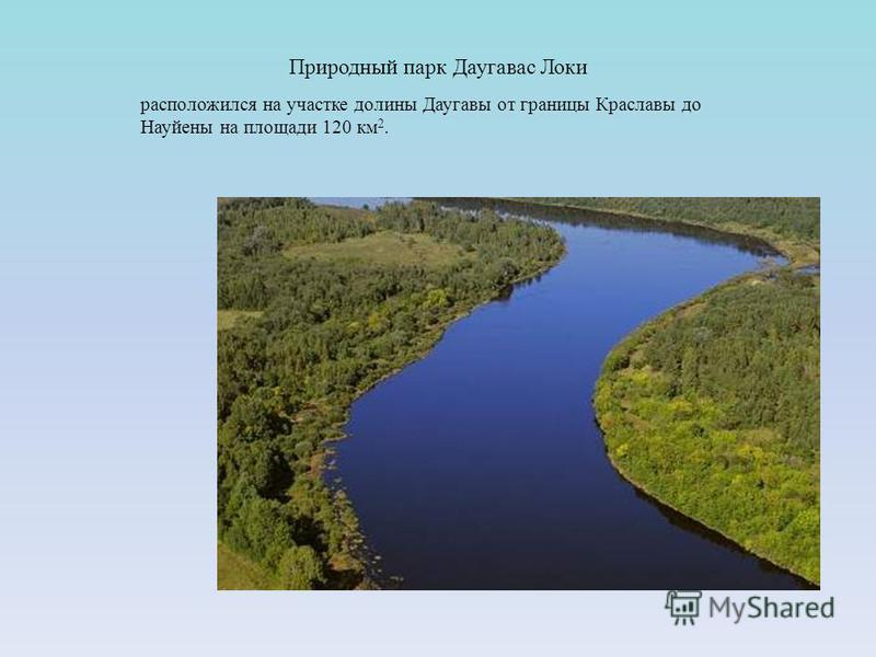 Природный парк Даугавас Локи расположился на участке долины Даугавы от границы Краславы до Науйены на площади 120 км 2.