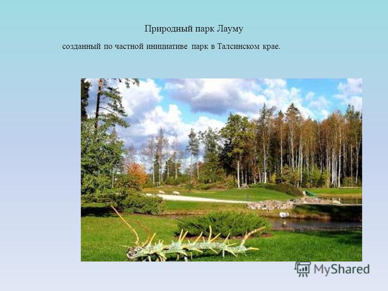 Природный парк Лауму созданный по частной инициативе парк в Талсинском крае.