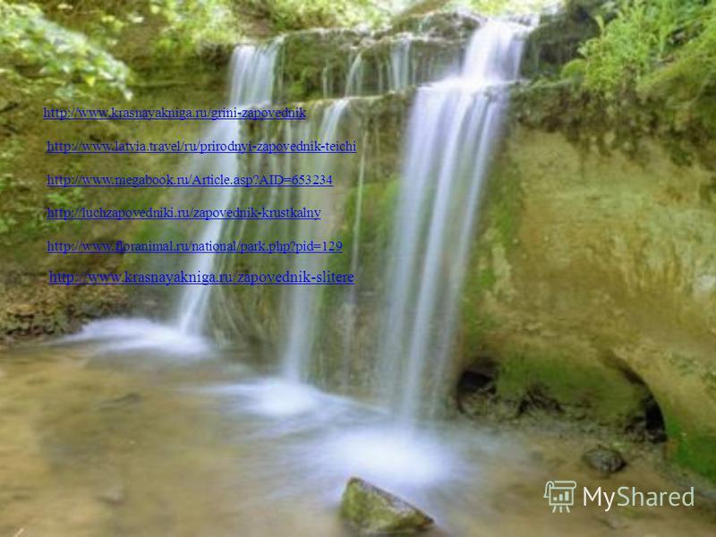 http://www.krasnayakniga.ru/grini-zapovednik http://www.krasnayakniga.ru/grini-zapovednik http://www.latvia.travel/ru/prirodnyi-zapovednik-teichi http://www.megabook.ru/Article.asp?AID=653234 http://luchzapovedniki.ru/zapovednik-krustkalny http://www