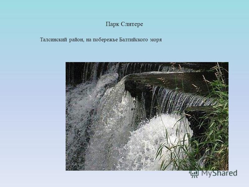 Парк Слитере Талсинский район, на побережье Балтийского моря