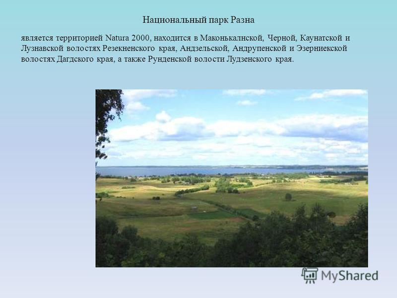Национальный парк Разна является территорией Natura 2000, находится в Маконькалнской, Черной, Каунатской и Лузнавской волостях Резекненского края, Андзельской, Андрупенской и Эзерниекской волостях Дагдского края, а также Рунденской волости Лудзенског