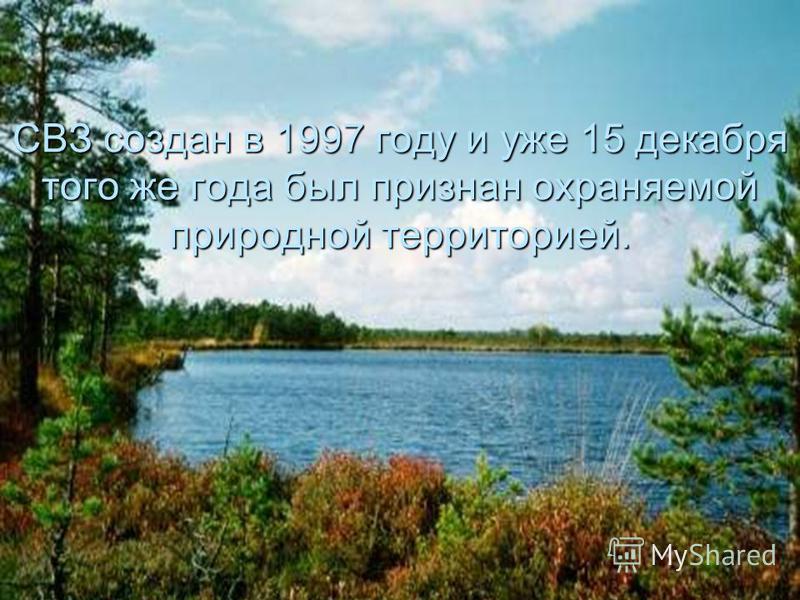 СВЗ создан в 1997 году и уже 15 декабря того же года был признан охраняемой природной территорией.