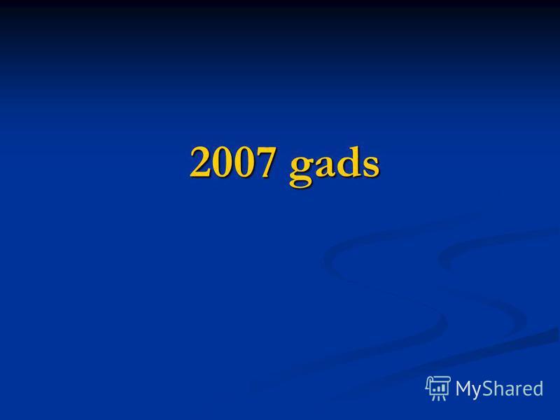 2007 gads
