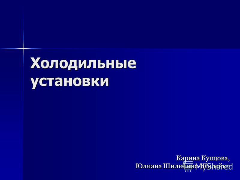 Холодильные установки Карина Купцова, Юлиана Шилейнис-Шилейко