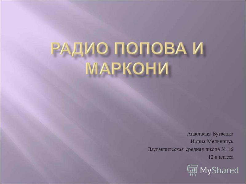 Анастасия Бугаенко Ирина Мельничук Даугавпилсская средняя школа 16 12 а класса