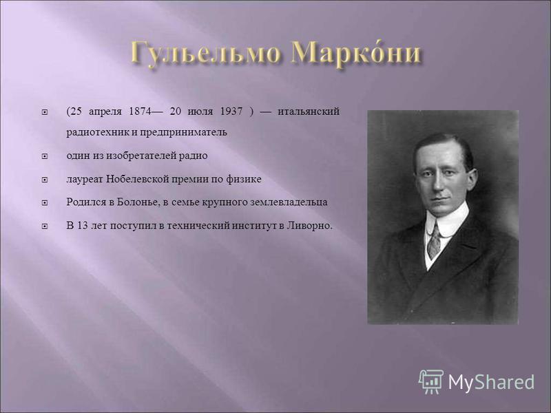 (25 апреля 1874 20 июля 1937 ) итальянский радиотехник и предприниматель один из изобретателей радио лауреат Нобелевской премии по физике Родился в Болонье, в семье крупного землевладельца В 13 лет поступил в технический институт в Ливорно.