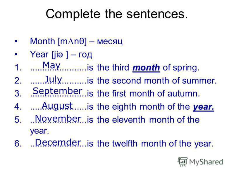 Complete the sentences. Month [m nθ] – месяц Year [jiə ] – год 1........................is the third m mm month of spring. 2........................is the second month of summer. 3........................is the first month of autumn. 4...............