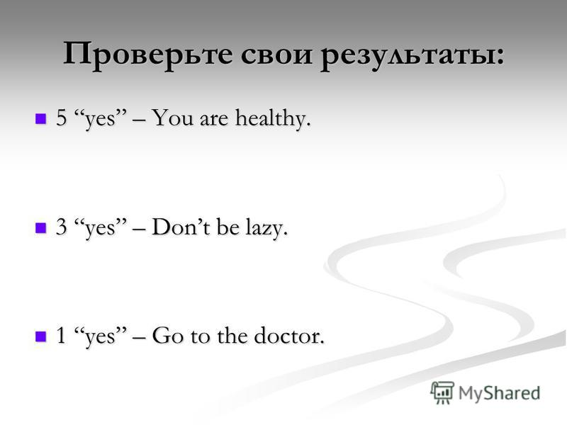 На урок здоровья пришел Doctor Health. Ответь на его вопросы и определи, здоров ли ты. 1. Do you eat apples? – Yes, I do. /No, I dont. 2. Do you eat carrots and cabbage? 3. Do you run and play in the park? 4. Do you clean teeth in the morning? 5. Do