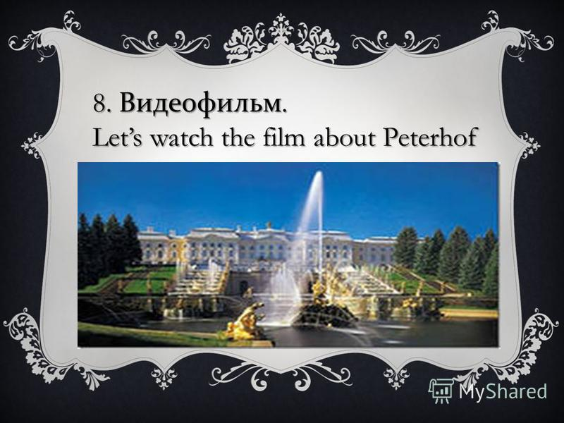8. Видеофильм. Lets watch the film about Peterhof