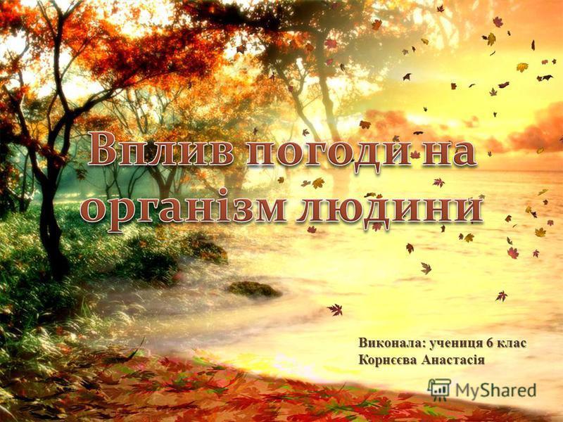 Виконала: учениця 6 клас Корнєєва Анастасія