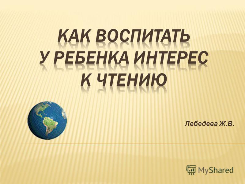 Лебедева Ж.В.