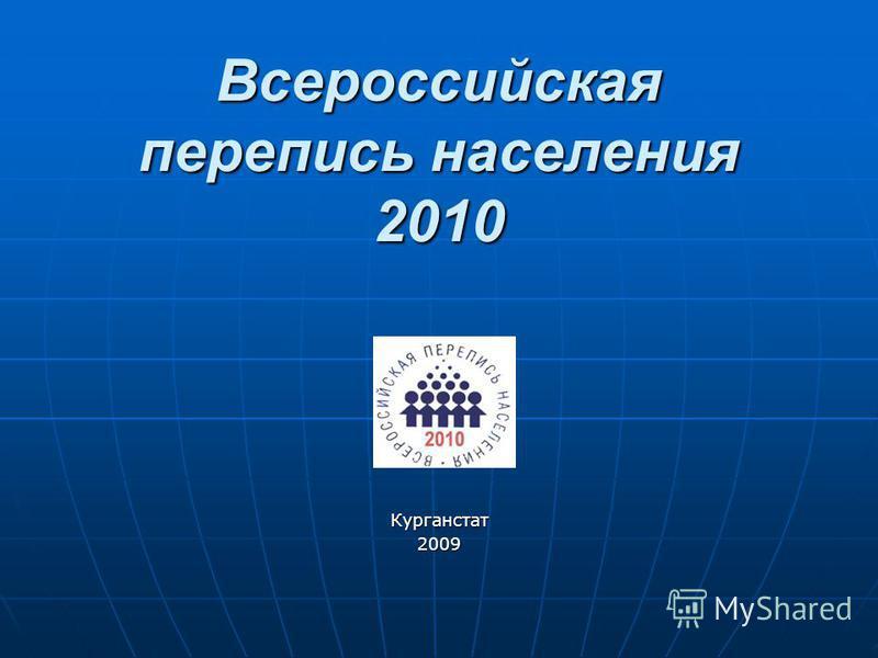 Всероссийская перепись населения 2010 Курганстат 2009