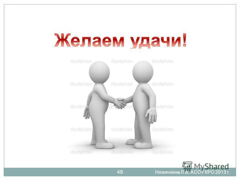 48 Ножичкина Л.В. АСОУ КРО 2013 г.