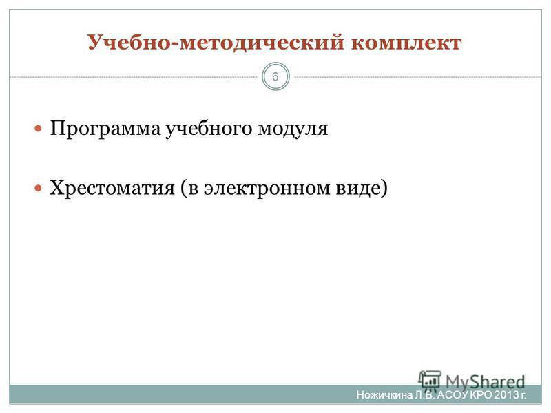 Программа учебного модуля Хрестоматия (в электронном виде) Учебно-методический комплект 6 Ножичкина Л.В. АСОУ КРО 2013 г.