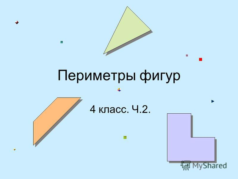 Периметры фигур 4 класс. Ч.2.