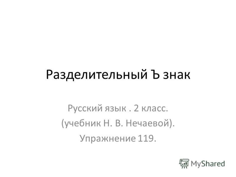Разделительный Ъ знак Русский язык. 2 класс. (учебник Н. В. Нечаевой). Упражнение 119.