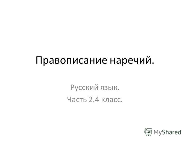 Правописание наречий. Русский язык. Часть 2.4 класс.