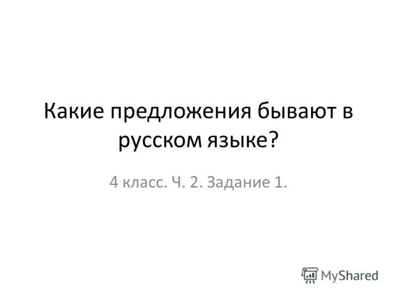 Какие предложения бывают в русском языке? 4 класс. Ч. 2. Задание 1.