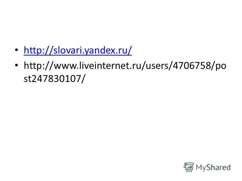 http://slovari.yandex.ru/ http://www.liveinternet.ru/users/4706758/po st247830107/