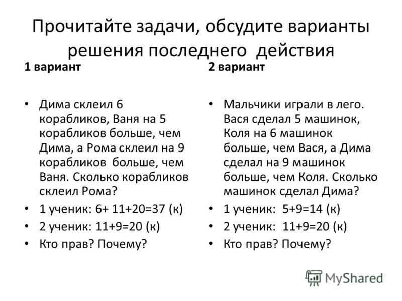 Готовыерешения задач л.лебедева математика 2 класс