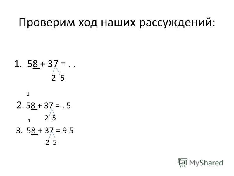 Проверим ход наших рассуждений: 1.58 + 37 =.. 2 5 1 2. 58 + 37 =. 5 1 2 5 3. 58 + 37 = 9 5 2 5