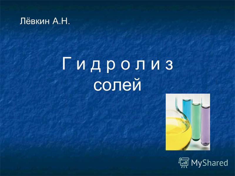 Г и д р о л и з солей Лёвкин А.Н.