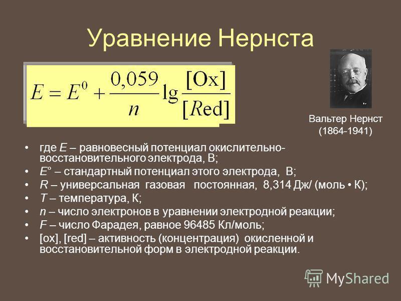 Уравнение Нернста где Е – равновесный потенциал окислительно- восстановительного электрода, В; Е° – стандартный потенциал этого электрода, В; R – универсальная газовая постоянная, 8,314 Дж/ (моль К); Т – температура, К; n – число электронов в уравнен