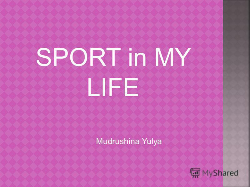 SPORT in MY LIFE Mudrushina Yulya