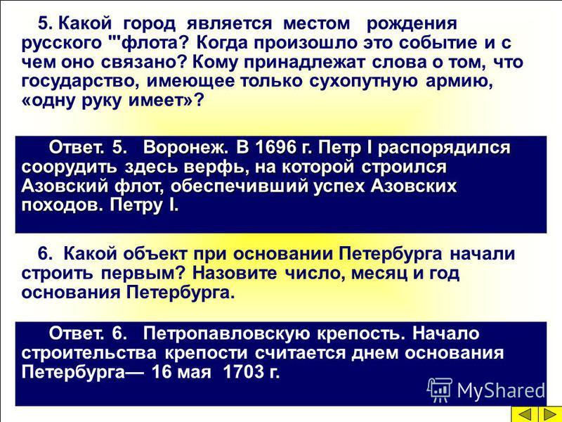5. Какой город является местом рождения русского