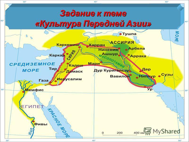 Задание к теме «Культура Передней Азии»