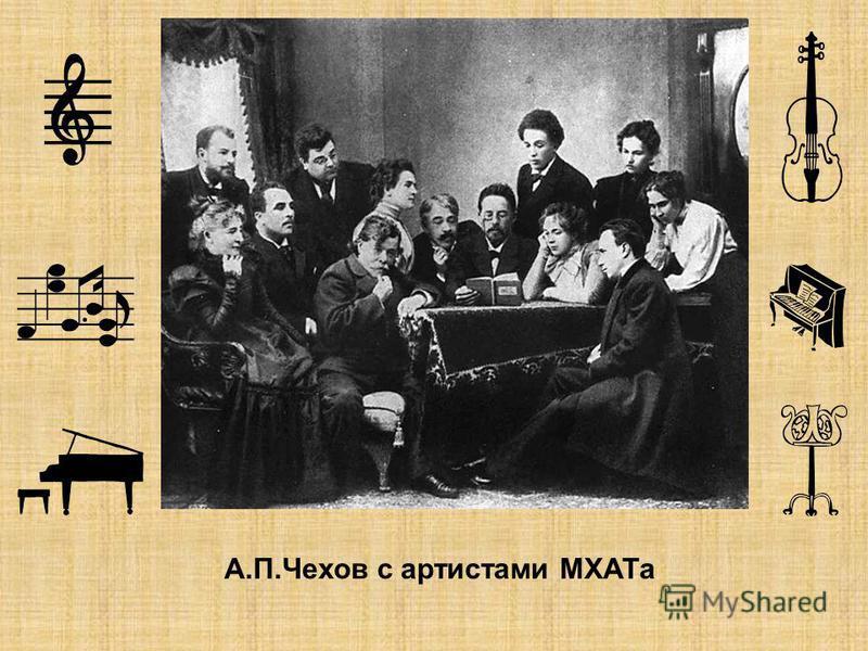 А.П.Чехов с артистами МХАТа